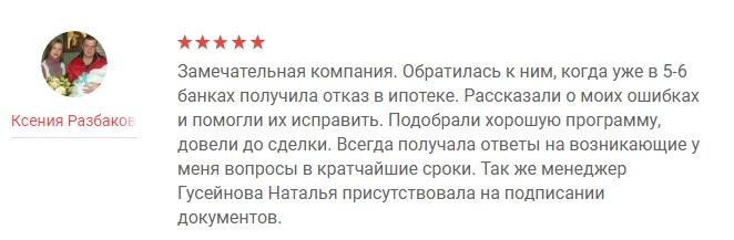 Лучшие кредитные брокеры Москвы помогающие с плохой кредитной историей и просрочками в 2019 году