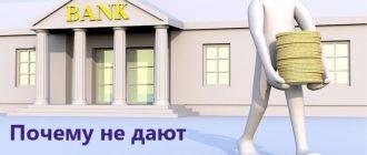 Почему не дают кредит без кредитной истории
